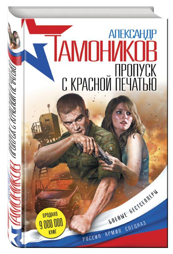 Пропуск с красной печатью Тамоников А.А.