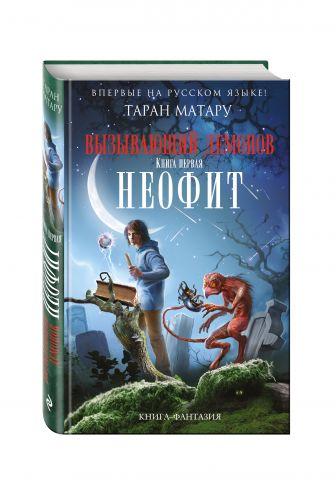 Таран Матару - Вызывающий демонов. Книга первая. Неофит обложка книги