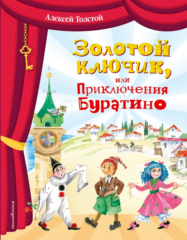 Золотой ключик, или Приключения Буратино (ил. О. Зобниной) Толстой А.Н.