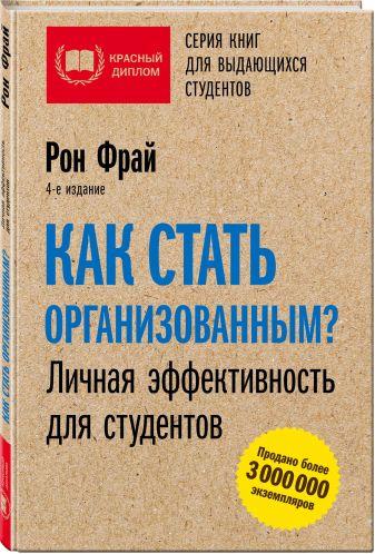Фрай Р. - Как стать организованным? Личная эффективность для студентов обложка книги