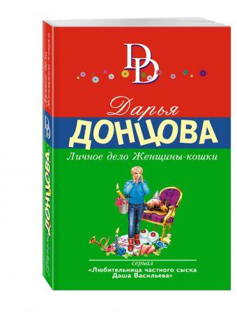 Личное дело Женщины-кошки Донцова Д.А.