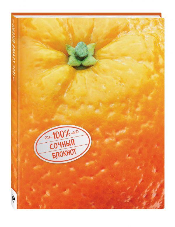 Блокнот. Апельсин (на металлизированной пленке)