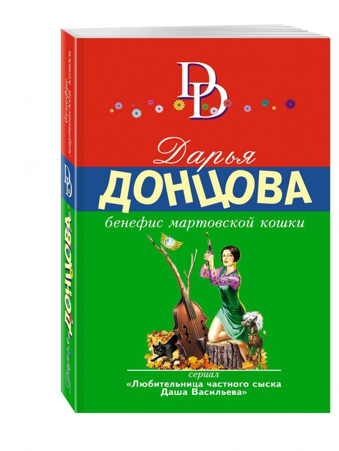 Дарья Донцова - Бенефис мартовской кошки обложка книги