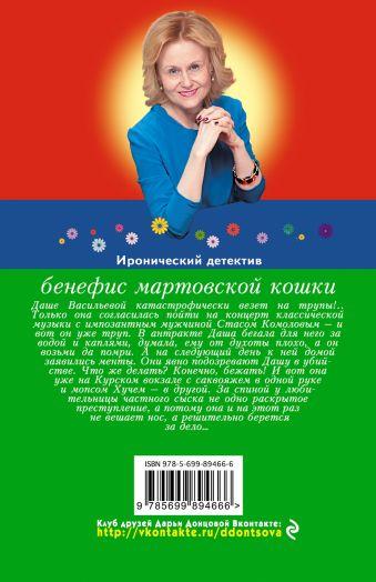 Бенефис мартовской кошки Дарья Донцова