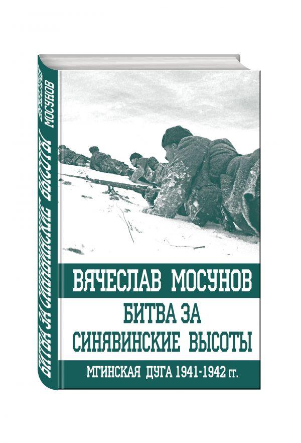 Битва за Синявинские высоты. Мгинская дуга 1941-1942 гг. Мосунов В.А.