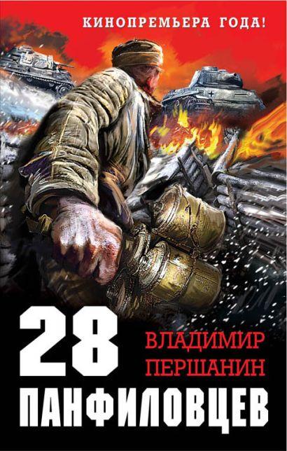 28 панфиловцев. «Велика Россия, а отступать некуда – позади Москва!» - фото 1