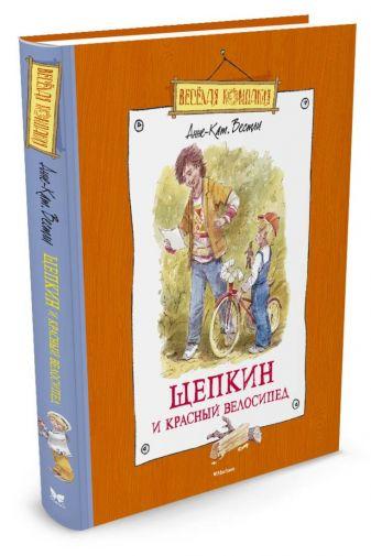 Вестли Анне-Кат. - Щепкин и красный велосипед обложка книги