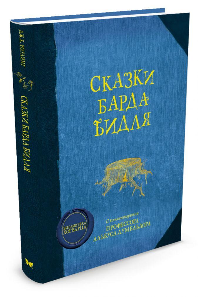 Роулинг Дж.К. - Сказки барда Бидля обложка книги