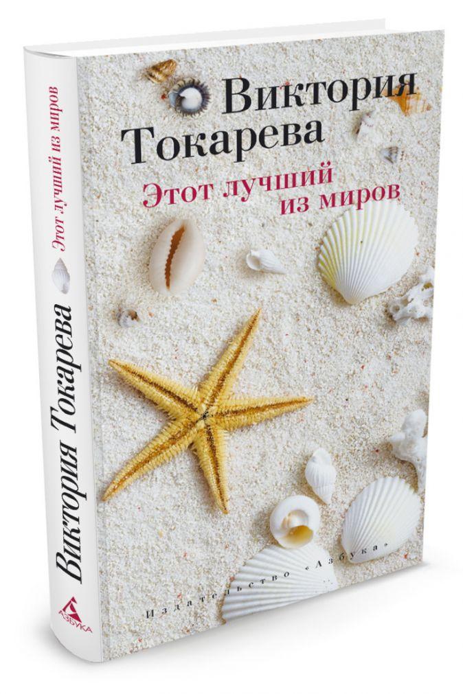 Токарева В. - Этот лучший из миров обложка книги