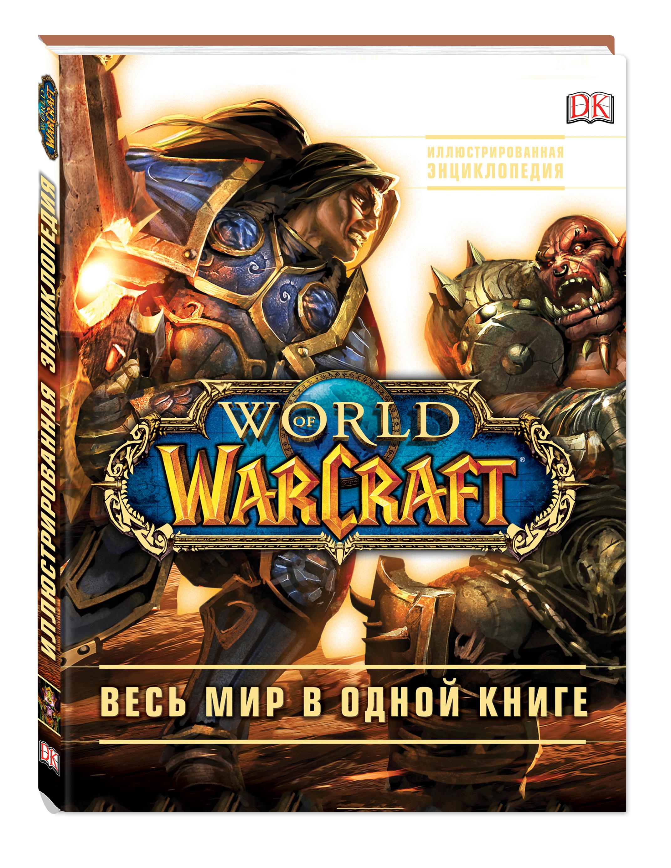 Кейтлин Плит, Энн Стикни World of Warcraft. Полная иллюстрированная энциклопедия кейтлин плит энн стикни world of warcraft полная иллюстрированная энциклопедия