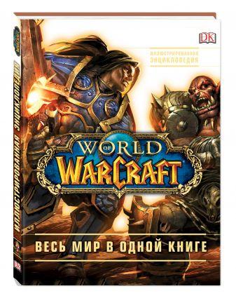Кейтлин Плит, Энн Стикни - World of Warcraft. Полная иллюстрированная энциклопедия обложка книги