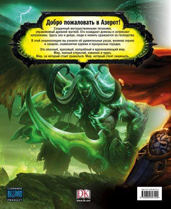 World of Warcraft. Полная иллюстрированная энциклопедия Кейтлин Плит, Энн Стикни