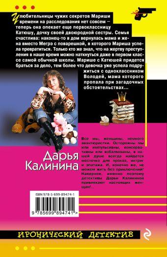 Королева белых мышек Дарья Калинина