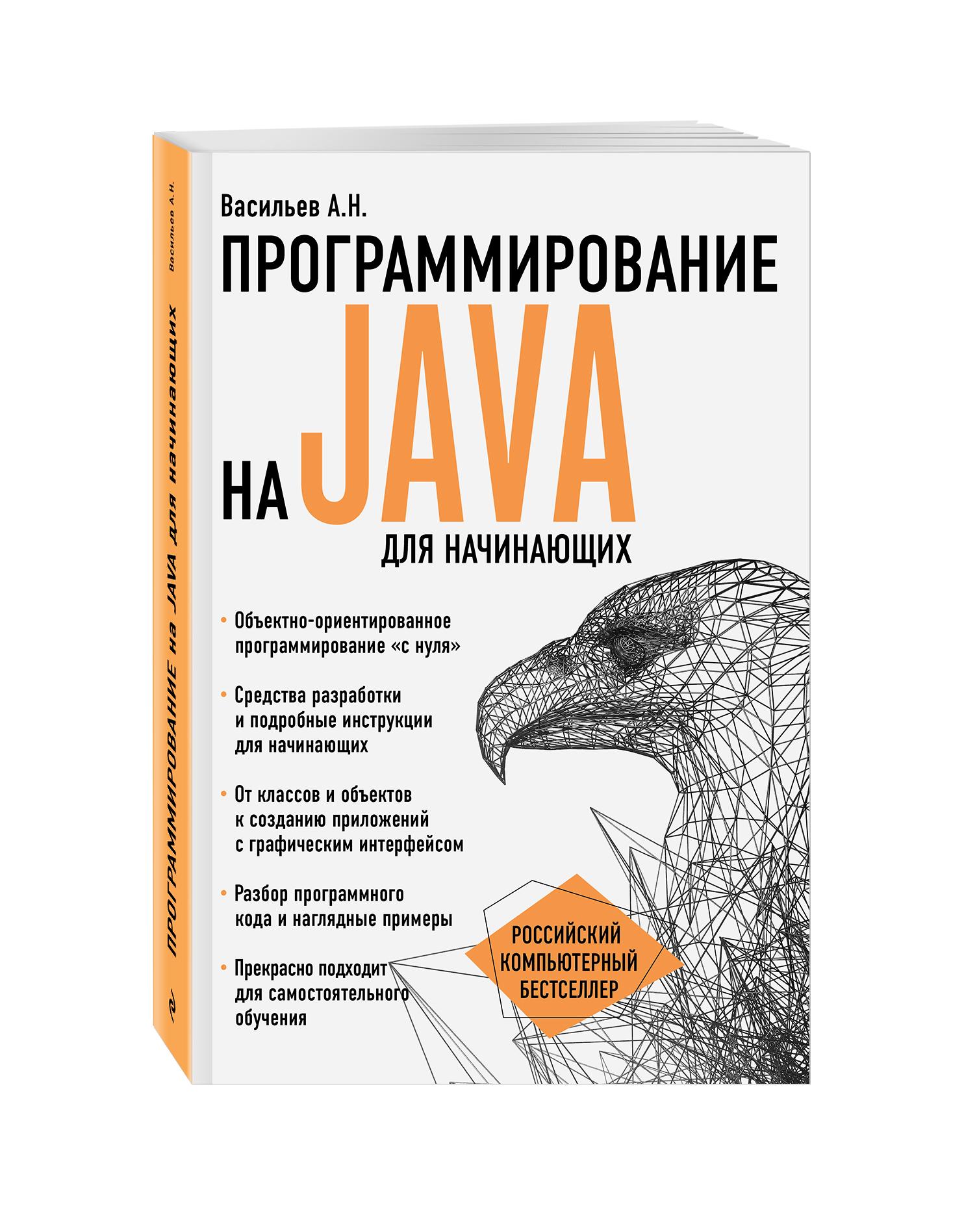 Алексей Васильев Программирование на Java для начинающих вадим монахов язык программирования java и среда netbeans