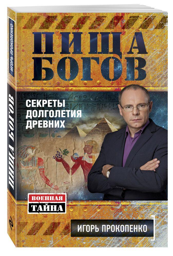 Игорь Прокопенко - Пища Богов. Секреты долголетия древних обложка книги