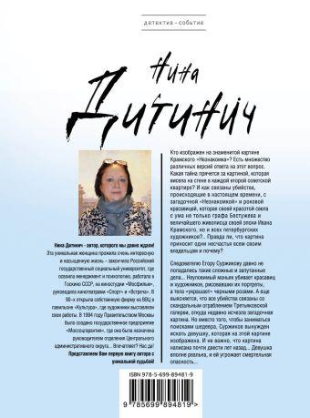Тайна великого живописца Дитинич Н.
