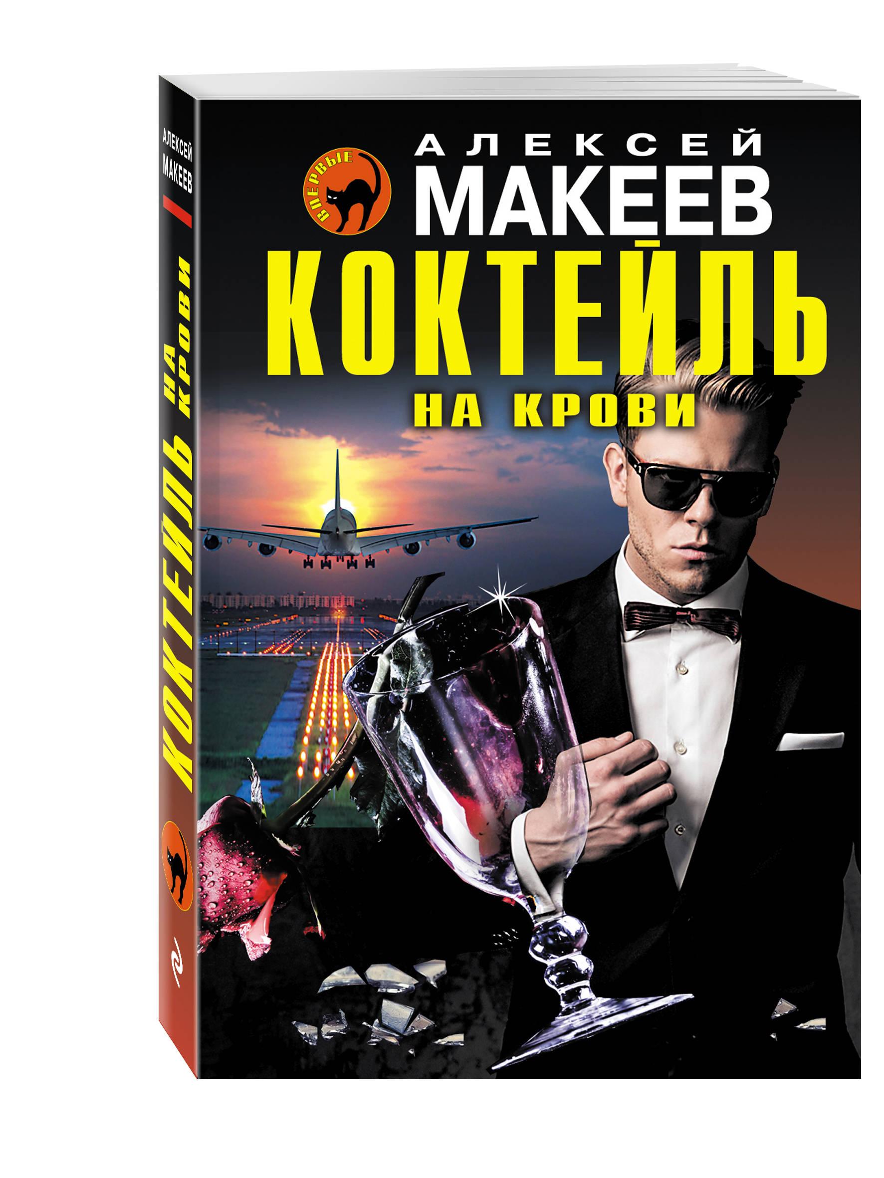 Макеев А.В. Коктейль на крови алексей макеев коктейль на крови