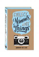Бумажная продукция Collect Moments Not Things. Дневник на 5 лет (без вопросов)