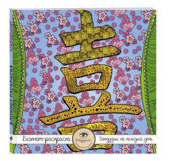 """Иолтуховская Е.А. - Блокнот-раскраска для взрослых: Япония. Иероглиф """"Любовь"""" обложка книги"""