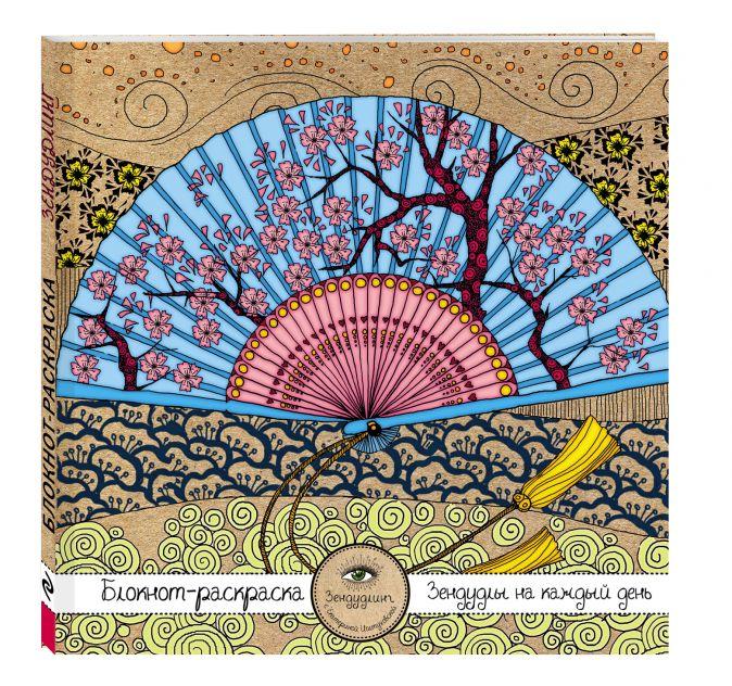 Иолтуховская Е.А. - Блокнот-раскраска для взрослых: Япония. Веер обложка книги