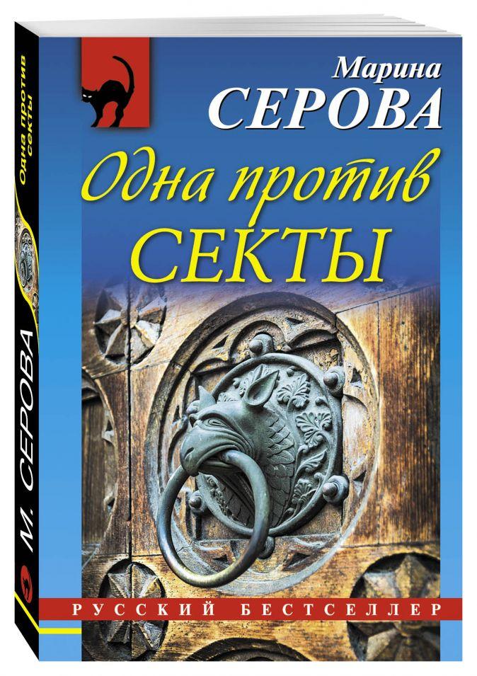 Марина Серова - Одна против секты обложка книги