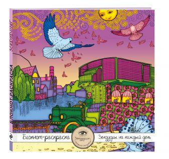 Иолтуховская Е.А. - Блокнот-раскраска для взрослых: Путешествие во сне. Голубиная почта обложка книги