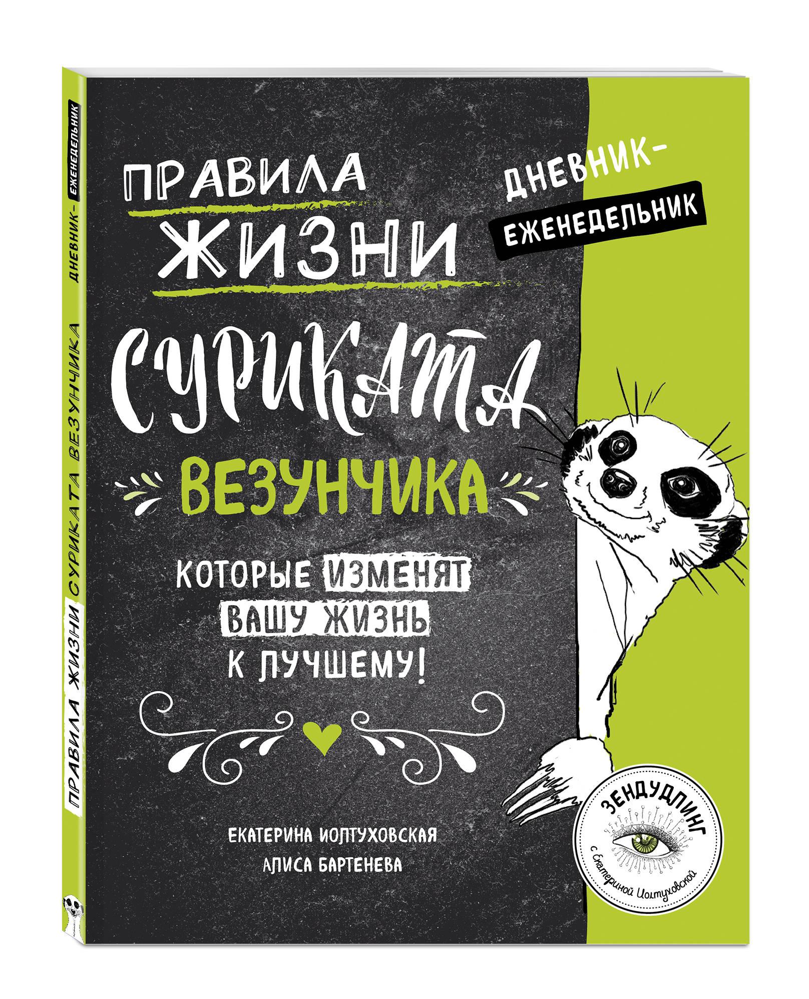 Екатерина Иолтуховская Правила жизни Суриката Везунчика, которые изменят вашу жизнь к лучшему! Дневник-еженедельник цены онлайн