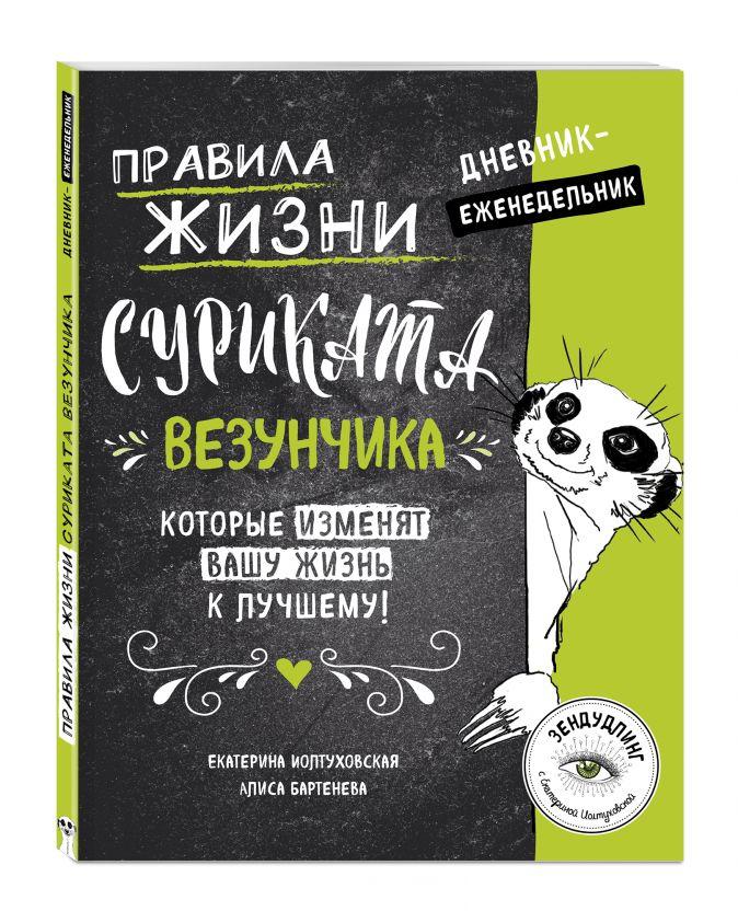 Екатерина Иолтуховская - Правила жизни Суриката Везунчика, которые изменят вашу жизнь к лучшему! Дневник-еженедельник обложка книги