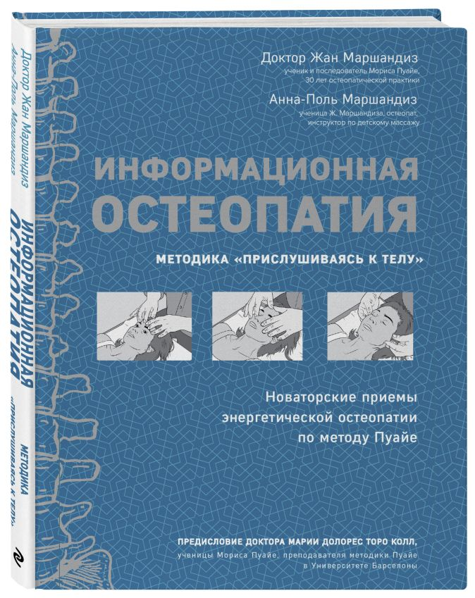 Информационная остеопатия. Методика