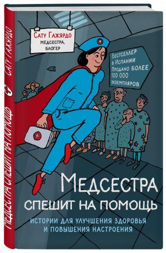 Сату Гажярдо - Медсестра спешит на помощь. Истории для улучшения здоровья и повышения настроения обложка книги