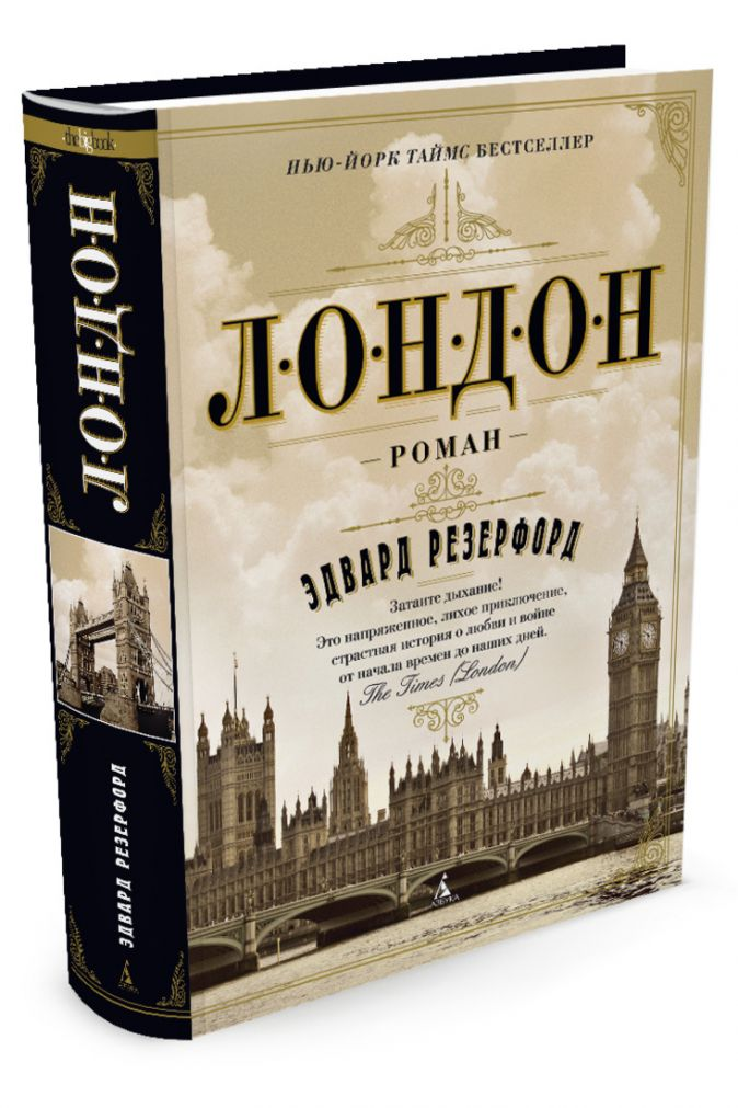 Резерфорд Э. - Лондон обложка книги
