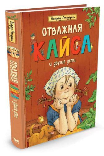 Линдгрен А. - Отважная Кайса и другие дети обложка книги