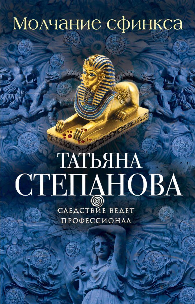 Татьяна Степанова - Молчание сфинкса обложка книги