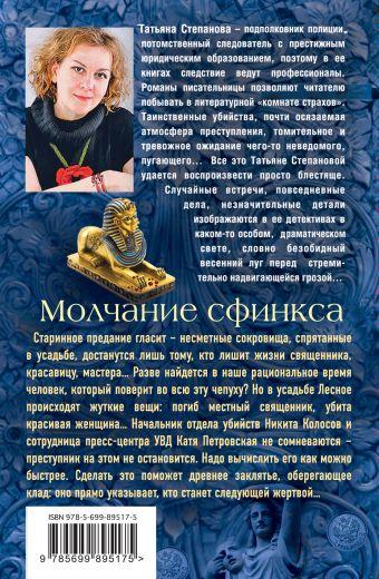 Молчание сфинкса Татьяна Степанова
