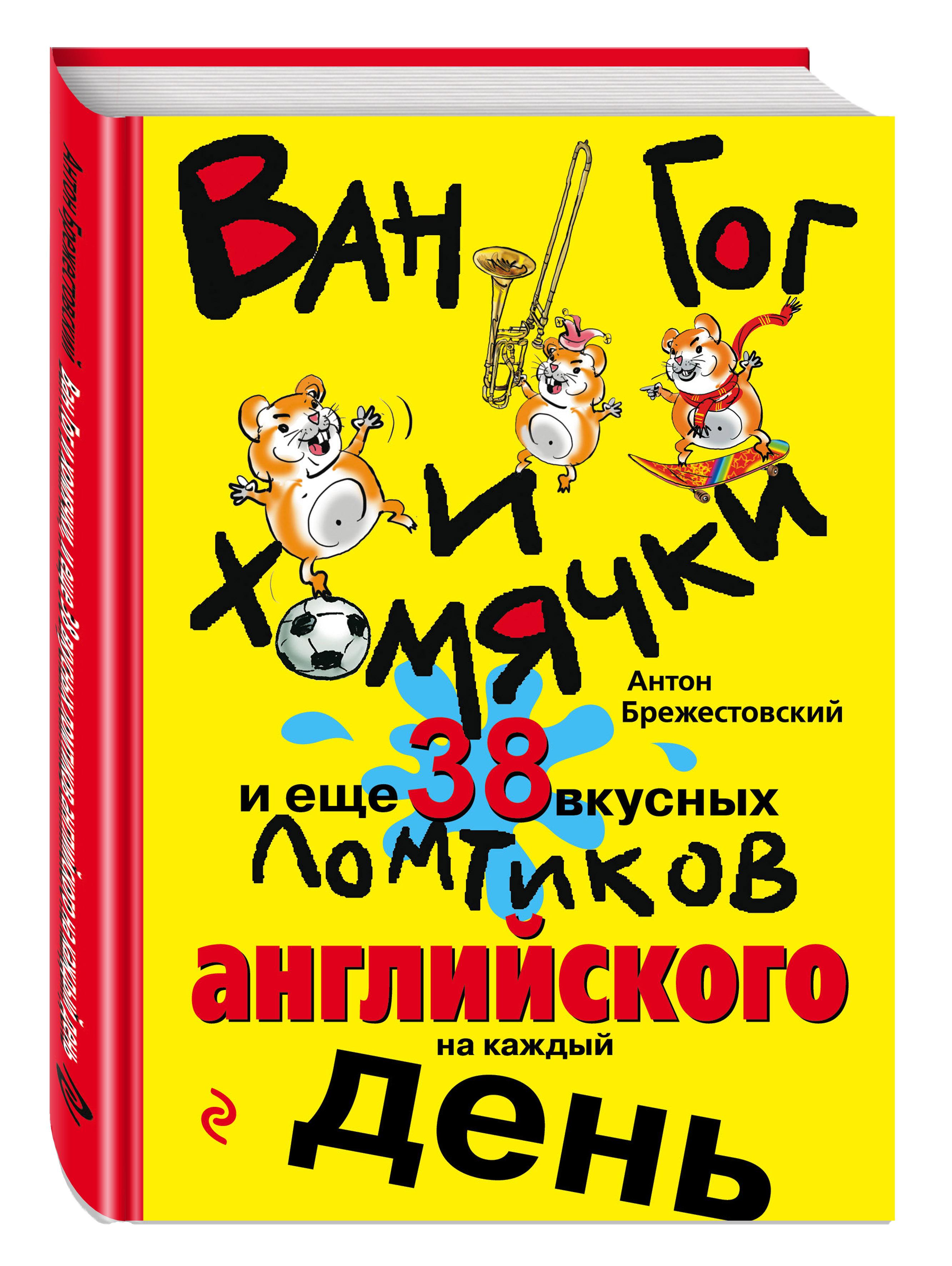 Антон Брежестовский Ван Гог и хомячки, и еще 38 вкусных ломтиков английского на каждый день офисные хомячки
