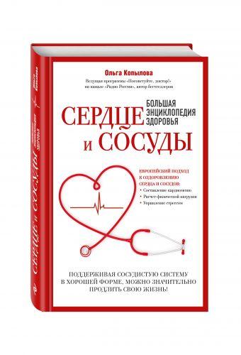 Сердце и сосуды. Большая энциклопедия здоровья Ольга Копылова