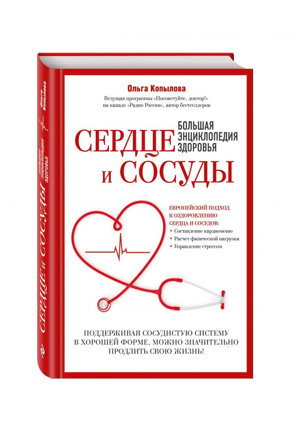 Сердце и сосуды. Большая энциклопедия здоровья Копылова О.С.