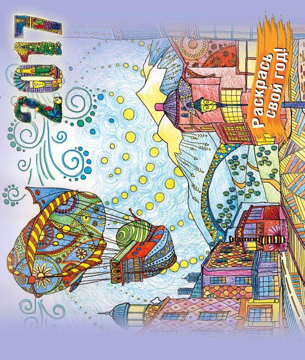 Зендудл-календарь на 2017 год. Раскрась свой год. Летучий корабль Иолтуховская Е.А.