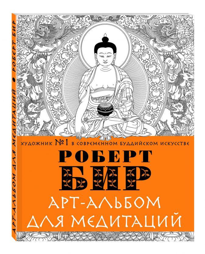Роберт Бир - Арт-альбом для медитаций обложка книги