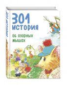 Барбара Берлофф - 301 история об озорных мышах' обложка книги