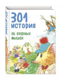 301 сказка перед сном