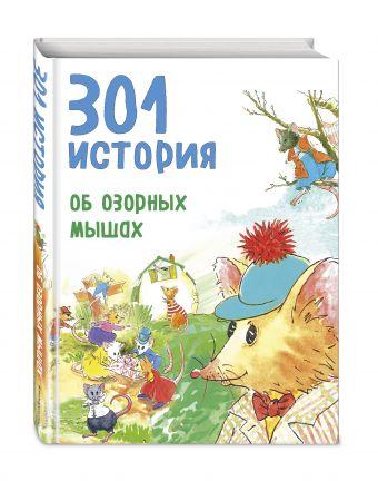 301 история об озорных мышах Берлофф Б.