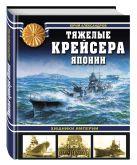 Александров Ю.И. - Тяжелые крейсера Японии. Хищники Империи' обложка книги