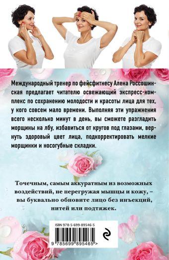 Фейсфитнес. Экспресс-курс Россошинская Алена