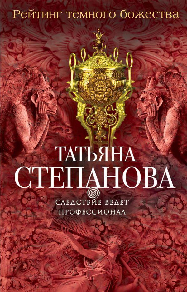 Рейтинг темного божества Степанова Т.Ю.