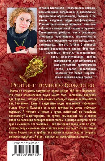 Рейтинг темного божества Татьяна Степанова