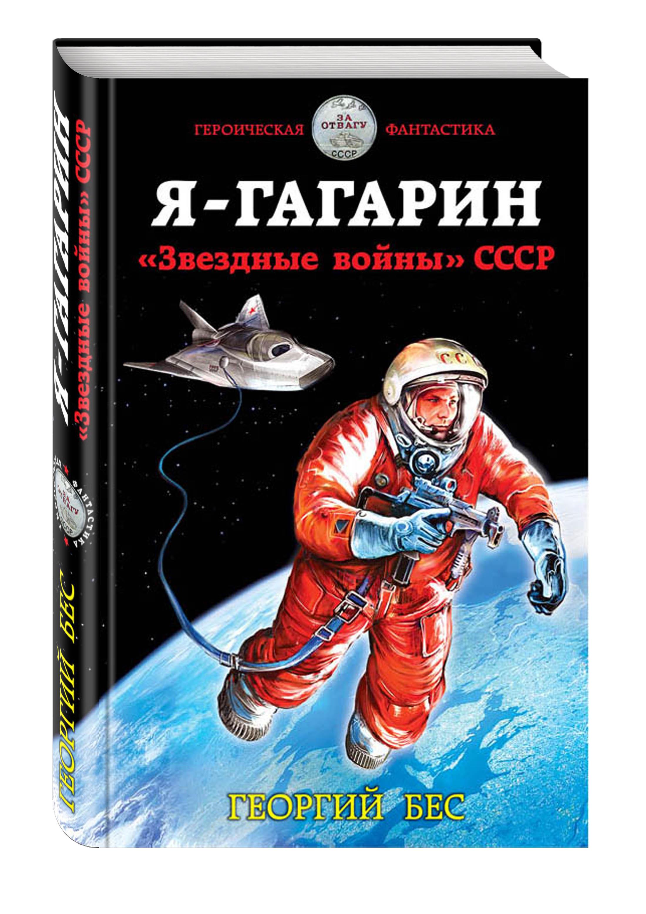 Бес Г. Я – Гагарин. «Звездные войны» СССР куплю любую рэтро коляску ссср