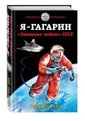 Георгий Бес - Я – Гагарин. «Звездные войны» СССР обложка книги