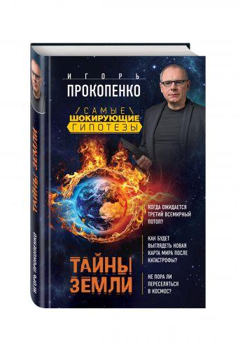 Тайны Земли Прокопенко И.С.