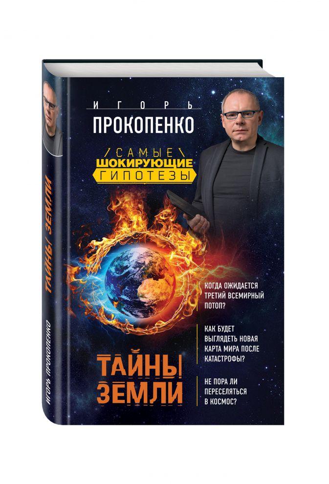 Тайны Земли Игорь Прокопенко